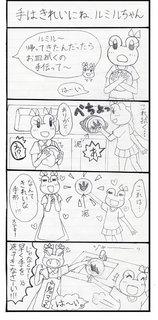 rumiru_2013_0822.jpg